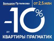ЖК «Большое Путилково». Старт продаж! Квартиры от 2,5 млн рублей!